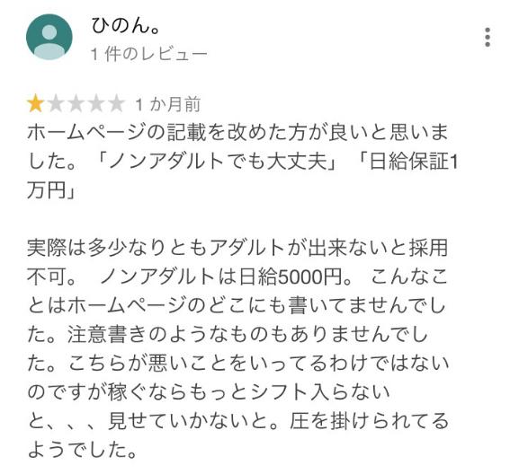 ホームページにあるノンアダでもOKとあるが、ノンアダは日給5,000円で、多少のアダルトができないと採用は難しい。勤務日数を増やしたり、アダをするよう勧められた。