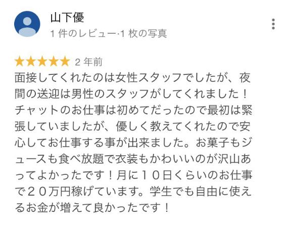 面接が女性、送迎は男性。優しく教えてもらい10日で20万円稼げた。