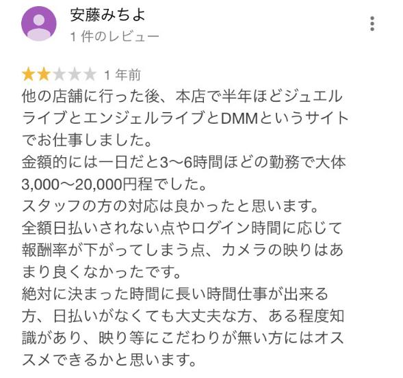 1日3~6時間で3000~20000円稼げた。日払いはされない。稼働時間が短いと報酬率が下がる