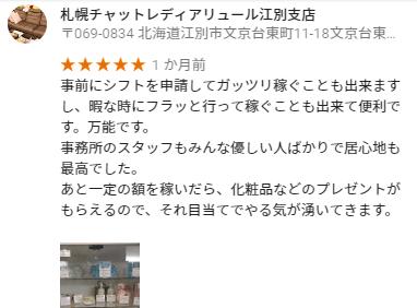江別支店の口コミ