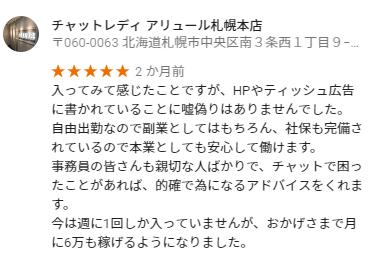 アリュール札幌本店の評判