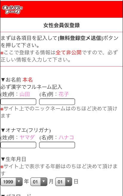 キャンディトーク仮登録フォーム