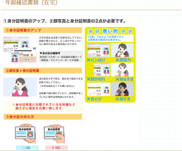 ポケットワーク通勤の場合の身分証画像