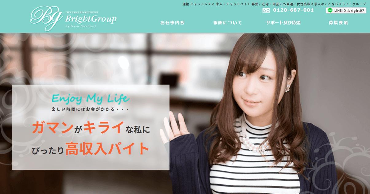 ブライトグループ公式サイト