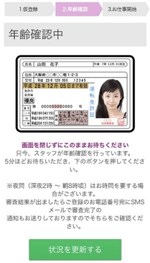 年齢確認をスタッフが確認後、本登録に進む
