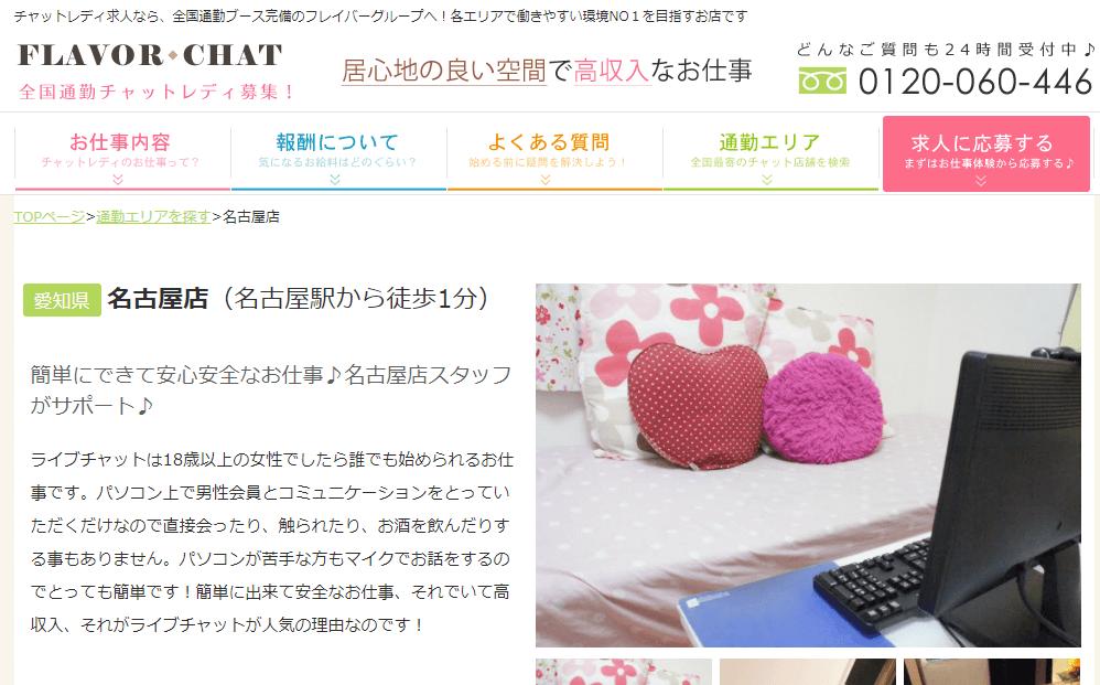 フレイバーチャット名古屋公式サイトトップ