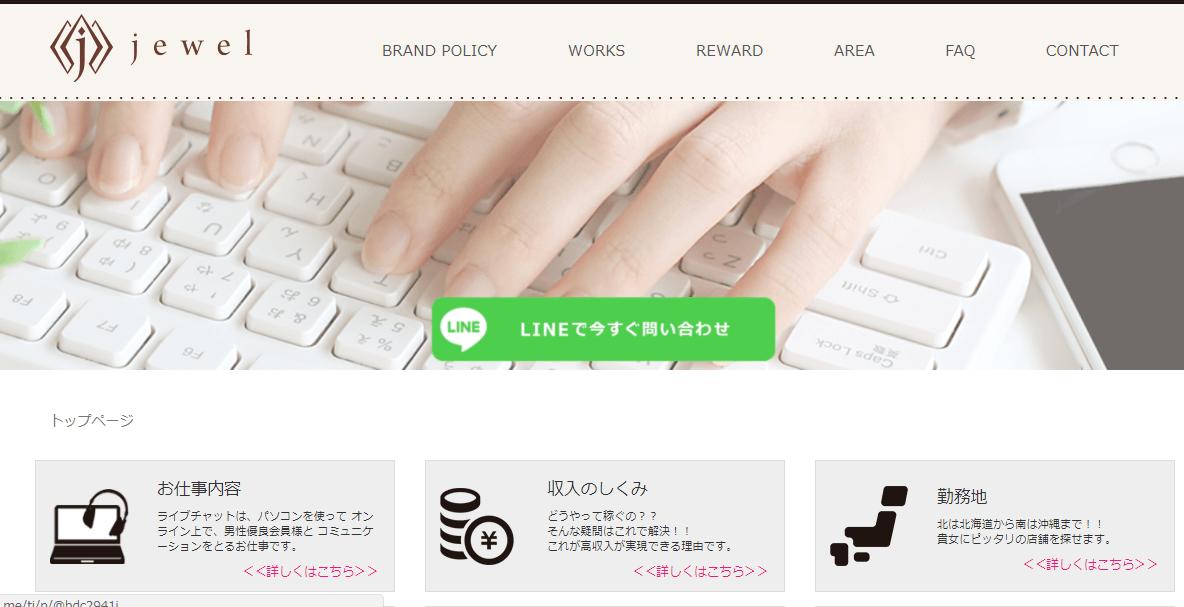 ジュエルグループ公式サイトトップ