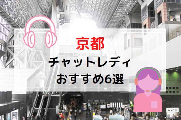 京都チャットレディおすすめ6選