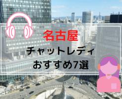 名古屋チャットレディおすすめ7選