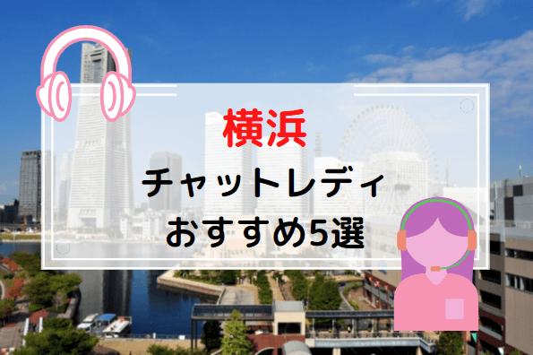 横浜のチャットレディおすすめ5選