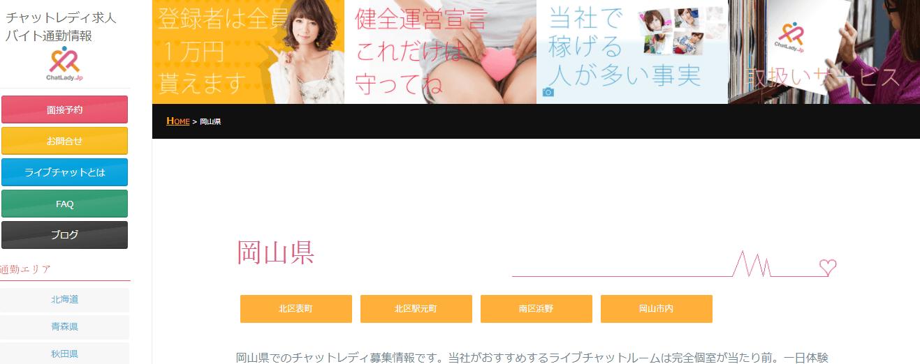 チャットレディ.jp岡山公式サイト