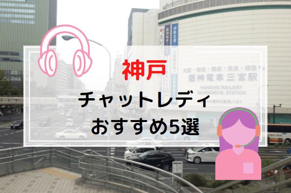 神戸のチャットレディおすすめ5選