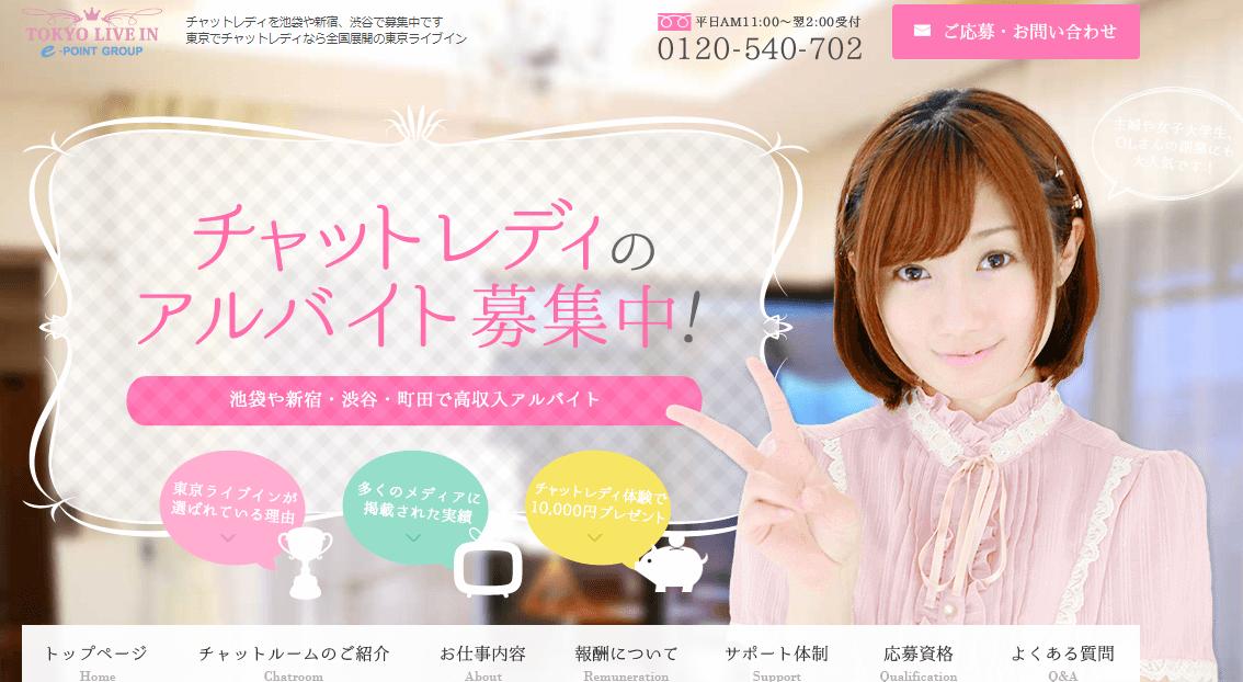 ライブイン東京公式サイトトップ