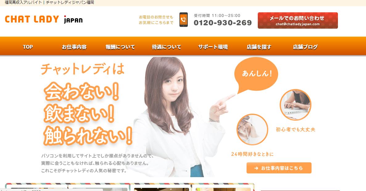チャットレディジャパン公式サイト