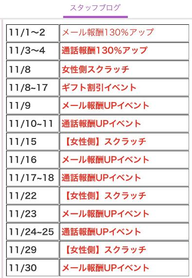 ファムの11月のイベント情報