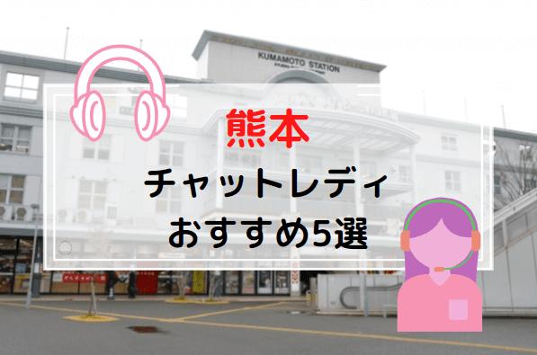 熊本チャットレディおすすめ5選