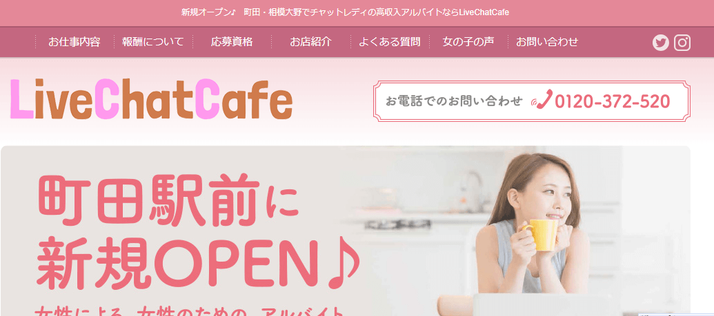 ライブチャットカフェ公式サイト