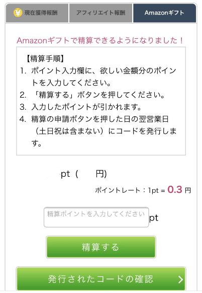 モコムのAmazonギフト申請