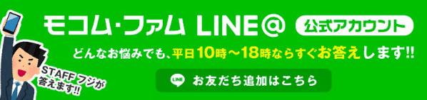 モコム・ファムの]lineの新人サポート