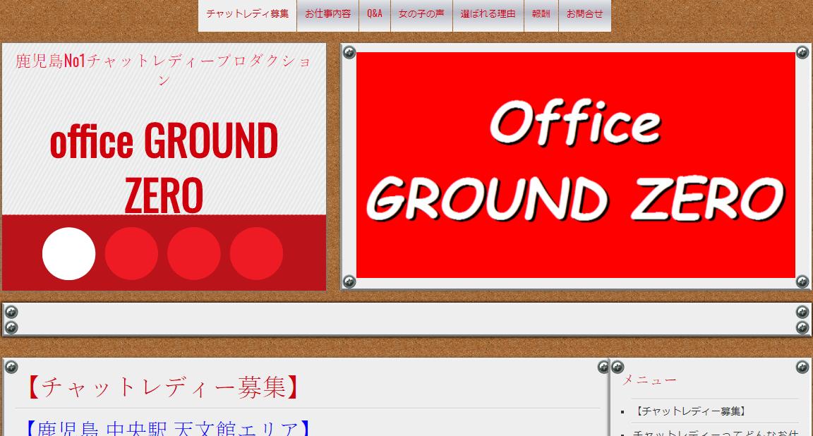 オフィスグランドゼロ公式サイト