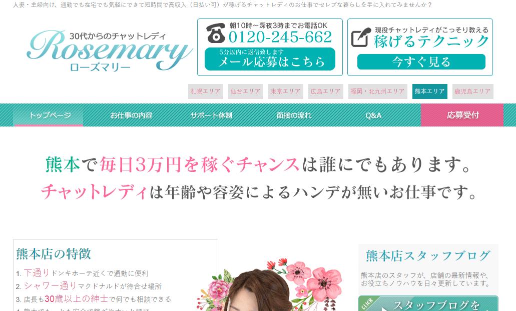 ローズマリー公式サイト