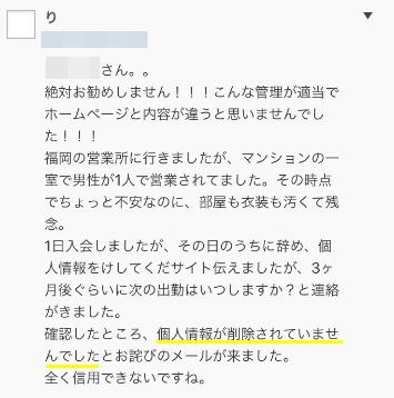 ホームページと内容が違う、3か月経っても個人情報を削除されない。