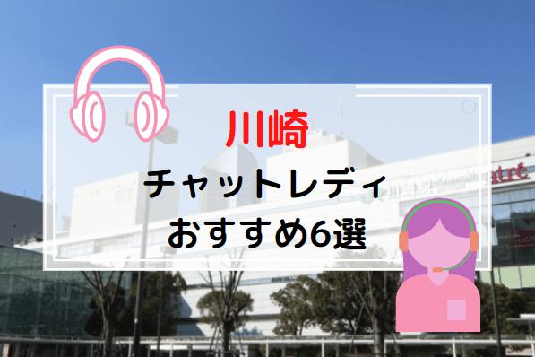 川崎チャットレディおすすめ6選