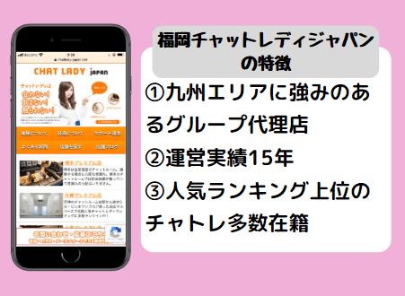 福岡チャットレディジャパン