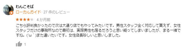 ジュエル札幌口コミ②