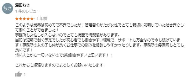 ジュエル札幌 口コミ③