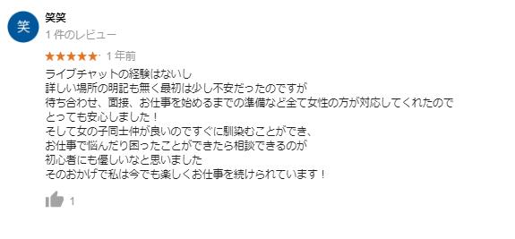 ジュエル札幌口コミ④