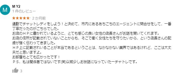 ジュエル札幌口コミ①