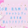 【北九州・小倉・八幡】チャットレディ求人おすすめランキング5選