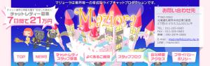 マジョーラ札幌 公式サイトトップ