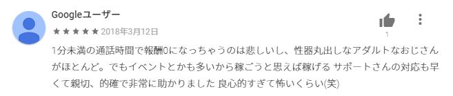 スイートガール いい口コミ・評判②