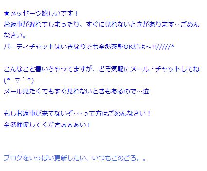 みぃ子ちゃんプロフィール②