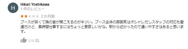 マーメイド 悪い口コミ・評判
