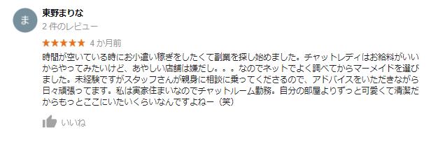 マーメイド いい口コミ・評判