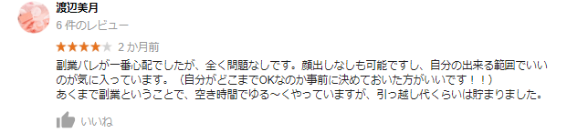 マーメイド いい口コミ・評判3