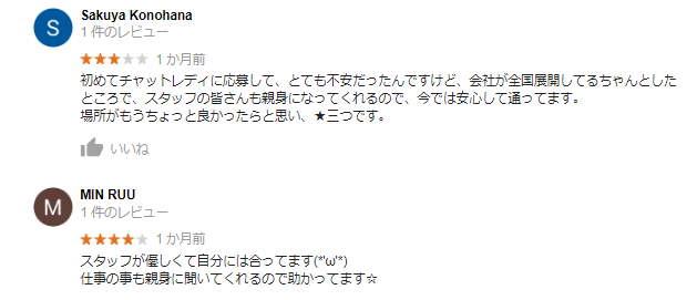 ポケットワーク大阪 口コミ②