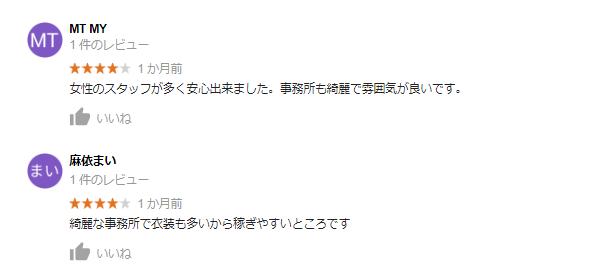 ポケットワーク大阪 口コミ③