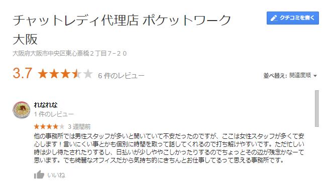 ポケットワーク大阪 レビュースコア