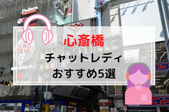 心斎橋チャットレディおすすめ5選