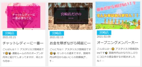 アスタリスク宮崎のブログ