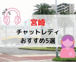 宮崎のチャットレデイおすすめ5選
