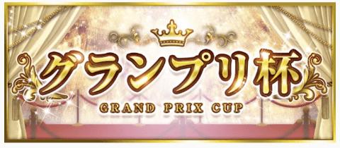 モアのグランプリ杯