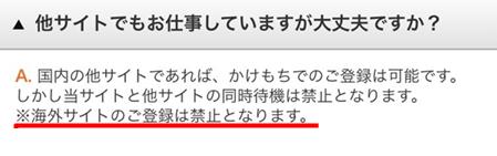 FANZAライブチャットは海外サイトの掛け持ちを禁止している