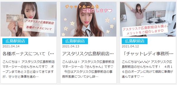 アスタリスク広島のスタッフブログ
