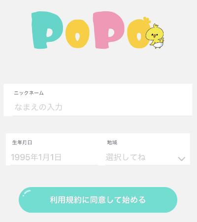 PoPo登録画面