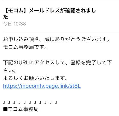 モコム事務局からのメールアドレス認証メール